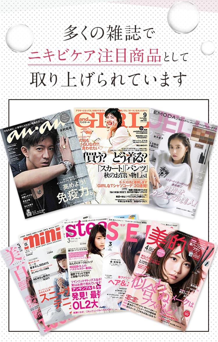 多くの雑誌で取り上げられています