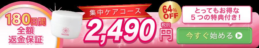 180日間返金保証 集中ケアコース2,490円 64%OFF