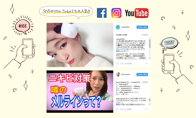 "SNSやYouTubeでも大人気!"""""