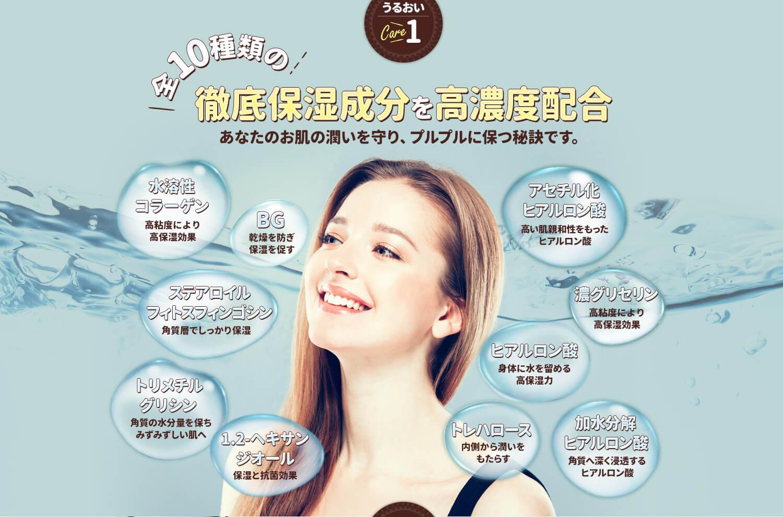 全10種類の徹底保湿成分を高濃度配合 あなあのお肌のうるおい鵜を守り、プルプルいあ盛る秘訣です。