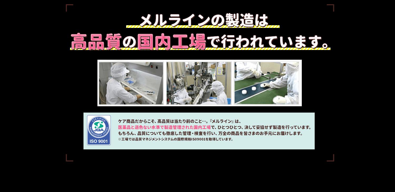 メルラインの製造は高品質の国内工場で行われています。
