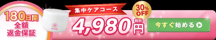 180日間全額返金保証 集中ケアコース 30%OFF 4,980円(税別) 今すぐ始める