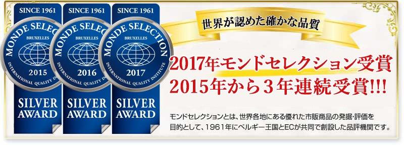 2015年・2016年モンドセレクション2年連続受賞しました