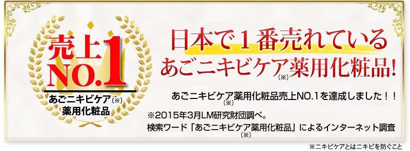 日本で一番売れているあごニキビケア薬用化粧品