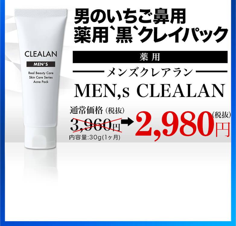 男のいちご鼻用薬用`黒`クレイパック メンズクレアラン