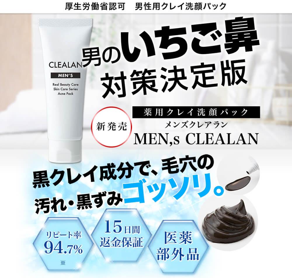 厚生労働省認可 男性用クレイ洗顔パック