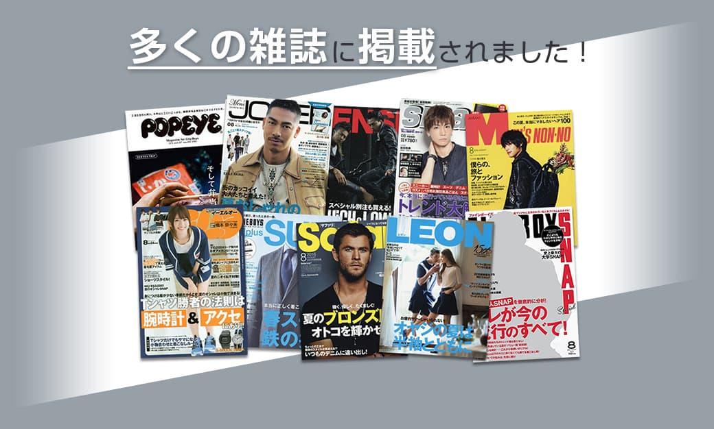 多くの雑誌に掲載されました!