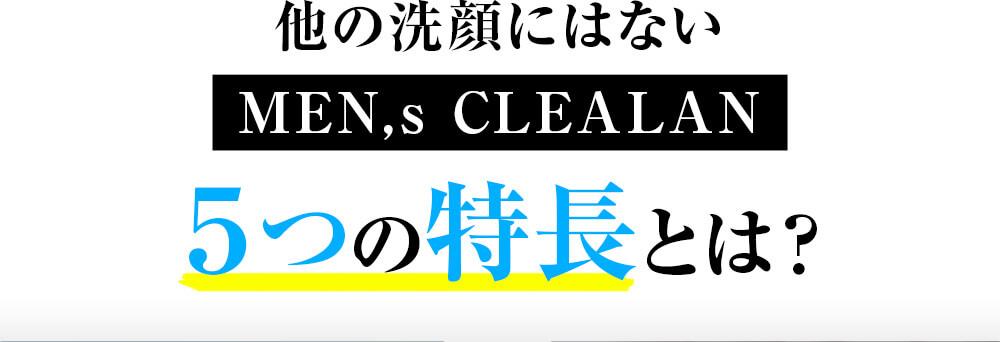 他の洗顔にはない MEN,s CLEALAN 5つの特徴とは?