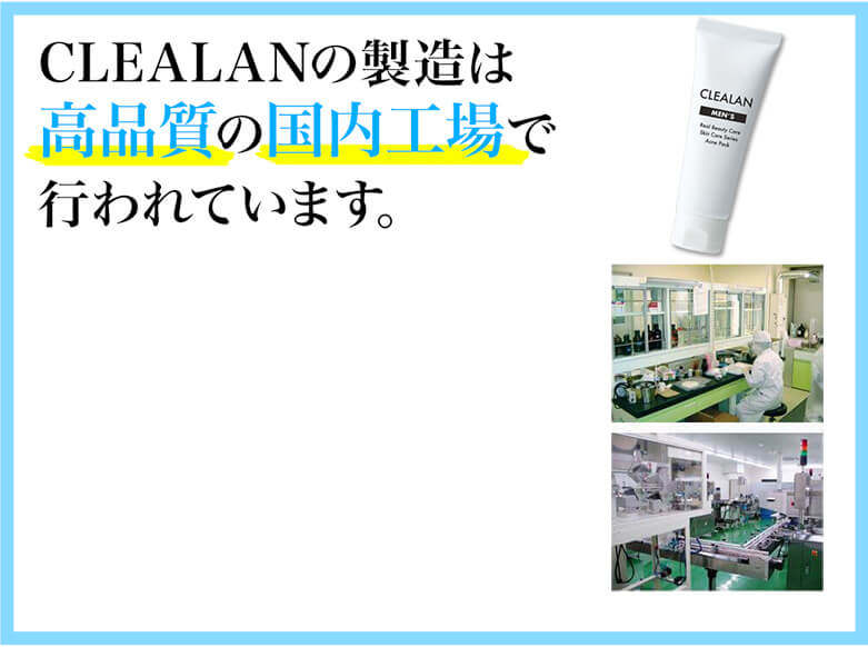 CLEALANの製造は高品質の国内工場で行われています