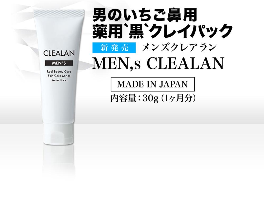男のいちご鼻用薬用`黒`クレイパック メンズクレアラン 内容量:30g(1ヶ月分)