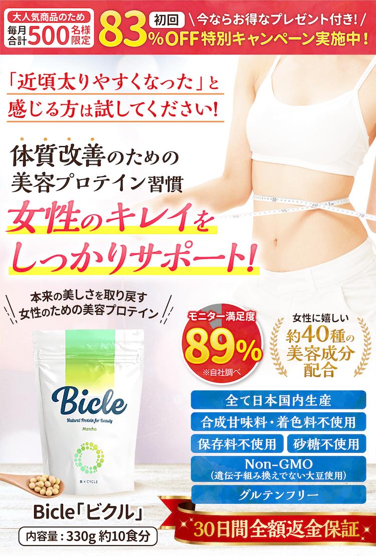 体質改善のための美容プロテイン習慣Bicle「ビクル」