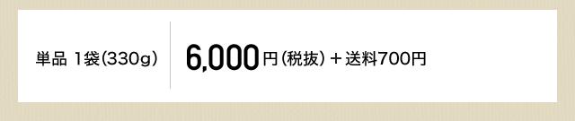 単品1袋(330g)6,000(税抜)送料700円