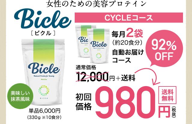 CYCLEコース初回価格980円 送料無料