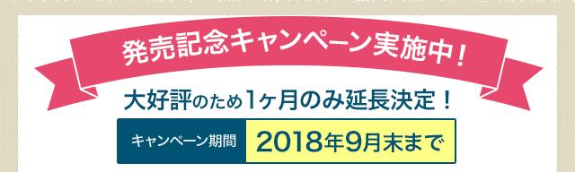 発売記念キャンペーン実施中!キャンペーン期間2018年8月末まで