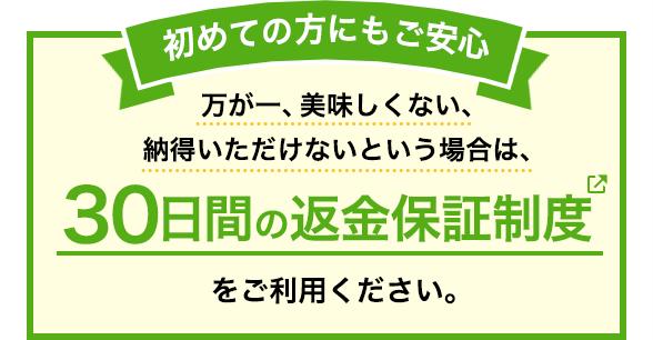 これだけお得に始められるにもかかわらず、初月はなんと送料無料、980円(税別)から始められていつでも解約OKです。