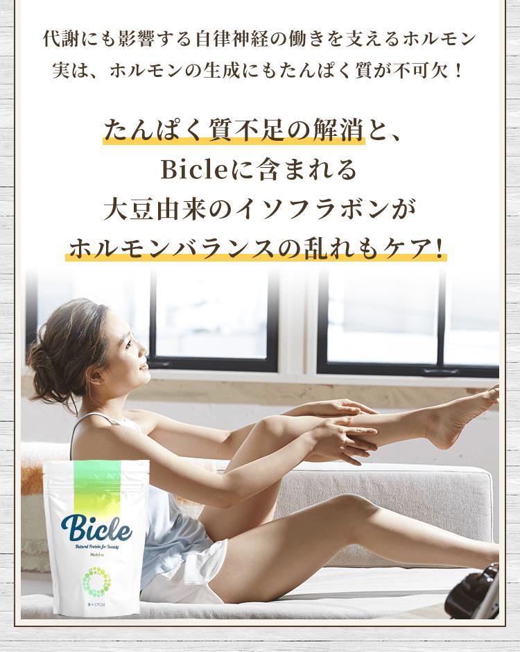 代謝にも影響する自律神経の働きを支えるホルモン実は、ホルモンの生成にもたんぱく質が不可欠!たんぱく質不足の解消と、Bicleに含まれる大豆由来のイソフラボンがホルモンバランスの乱れもケア!