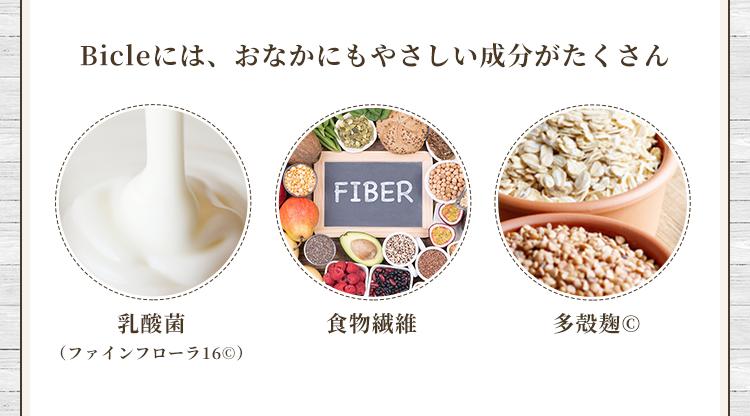 Bicleには、おなかにもやさしい成分がたくさん乳酸菌(ファインフローラ16©)、食物繊維、多殻麹©