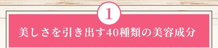 1.美しさを引き出す40種類の美容成分