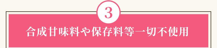 4.合成甘味料や保存料等一切不使用