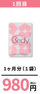 1回目 1ヶ月分(1袋)980円(税込)