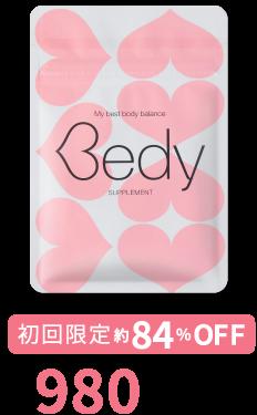 初回限定約84%OFF 980円(税込)