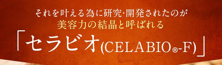 セラビオ(CELABIO®-F)