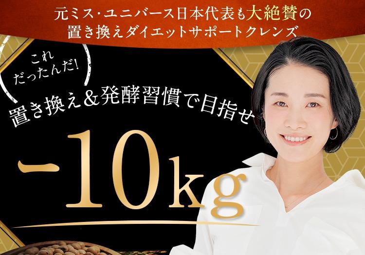 ミスユニバース日本代表も大絶賛のダイエットサポートクレンズ