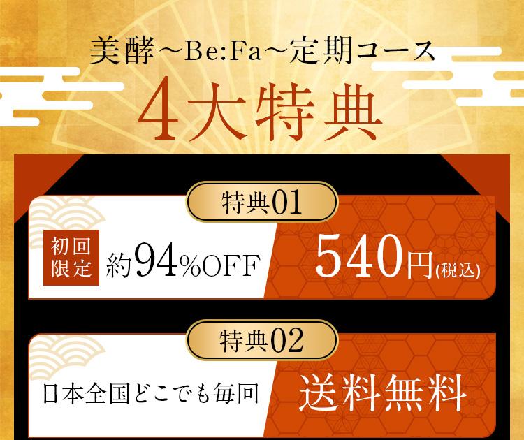 美酵~Be:Fa~定期コース 5大特典