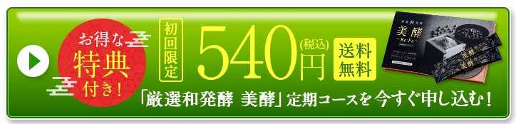 「厳選和発酵 美酵 ~Be:Fa~」を今すぐ申し込む!