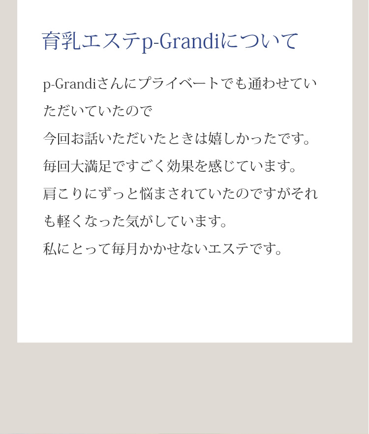育乳エステp-Grandiについて