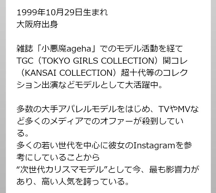 1999年10月29日生まれ 大阪府出身