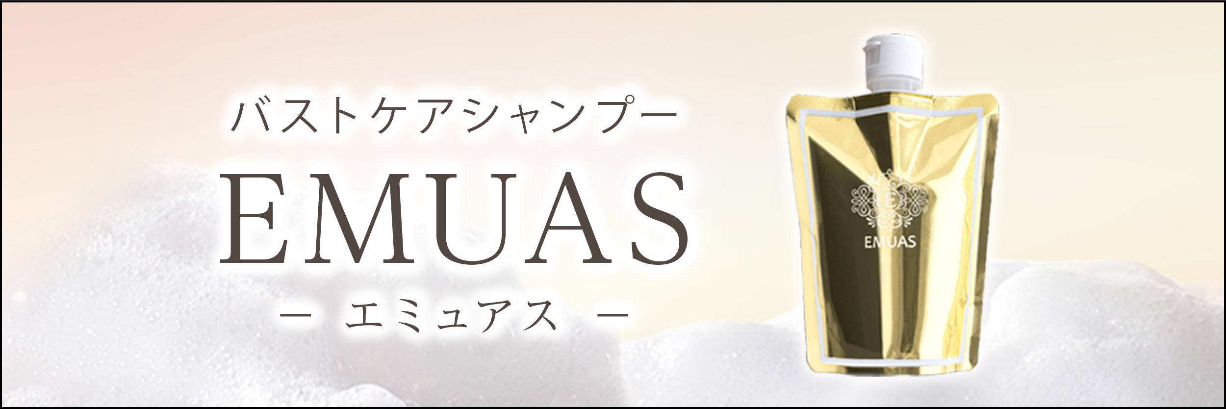 上質な泡パックで美胸メイク ― Emuas(エミュアス)