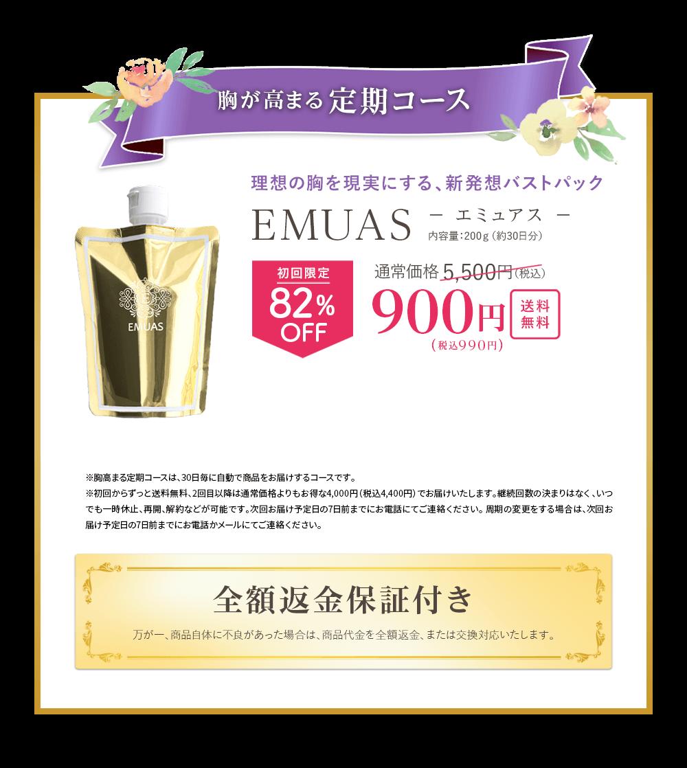 EMUAS(エミュアス) 初回2980円 全額返金保証付き