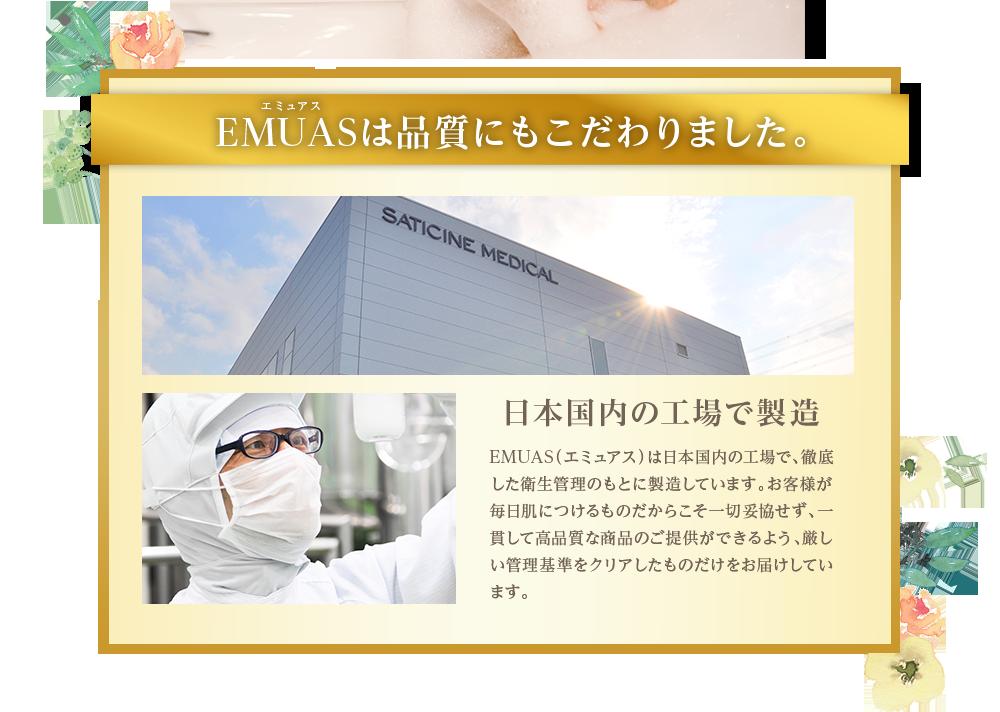 EMUASは品質にもこだわりました。