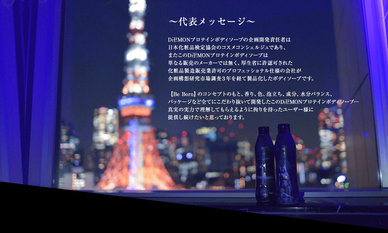 〜代表メッセージ〜