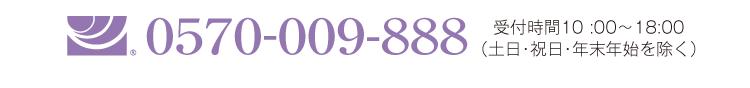 0570009888