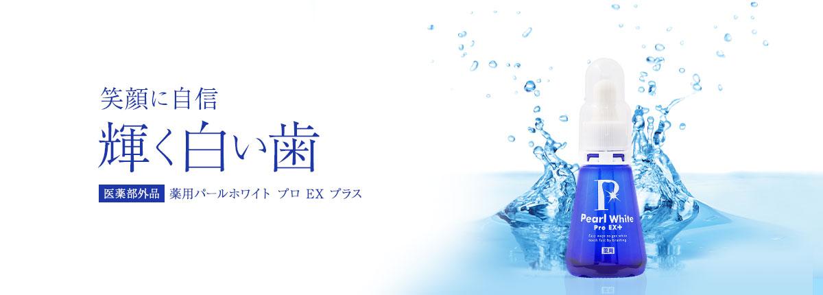 薬用パールホワイト EX プロ