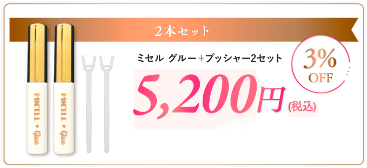 2本セットミセル グルー+プッシャー2セット4,780円(税別)