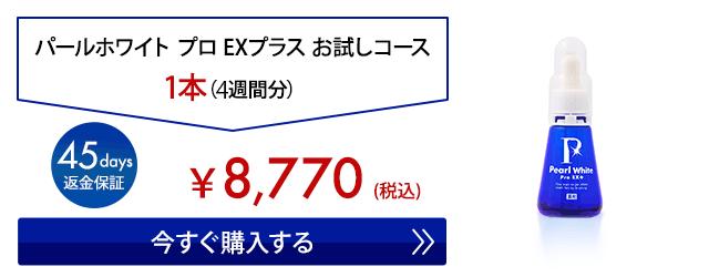 お試しコース1本(2週間分)8,770円