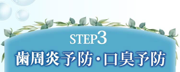 ステップ3・歯周病予防と口臭予防
