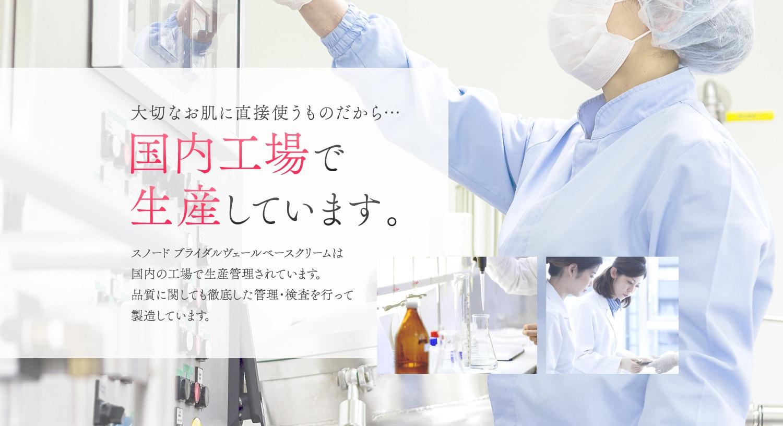 国内工場で生産しています。