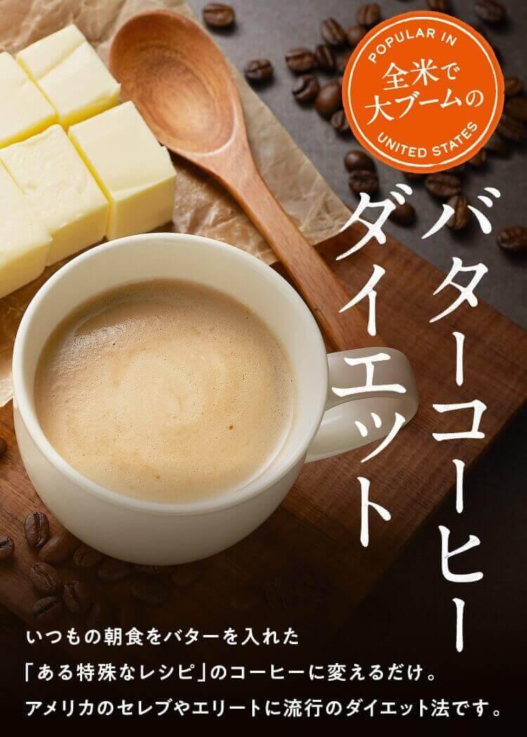 バターコーヒー登場上部