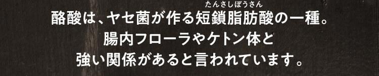 酪酸啓蒙コンテンツ本文