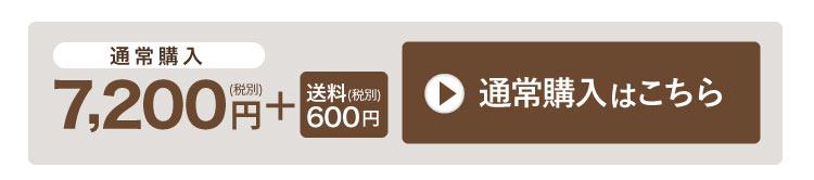 通常購入はこちら 7,200円(税別)+送料600円(税別)