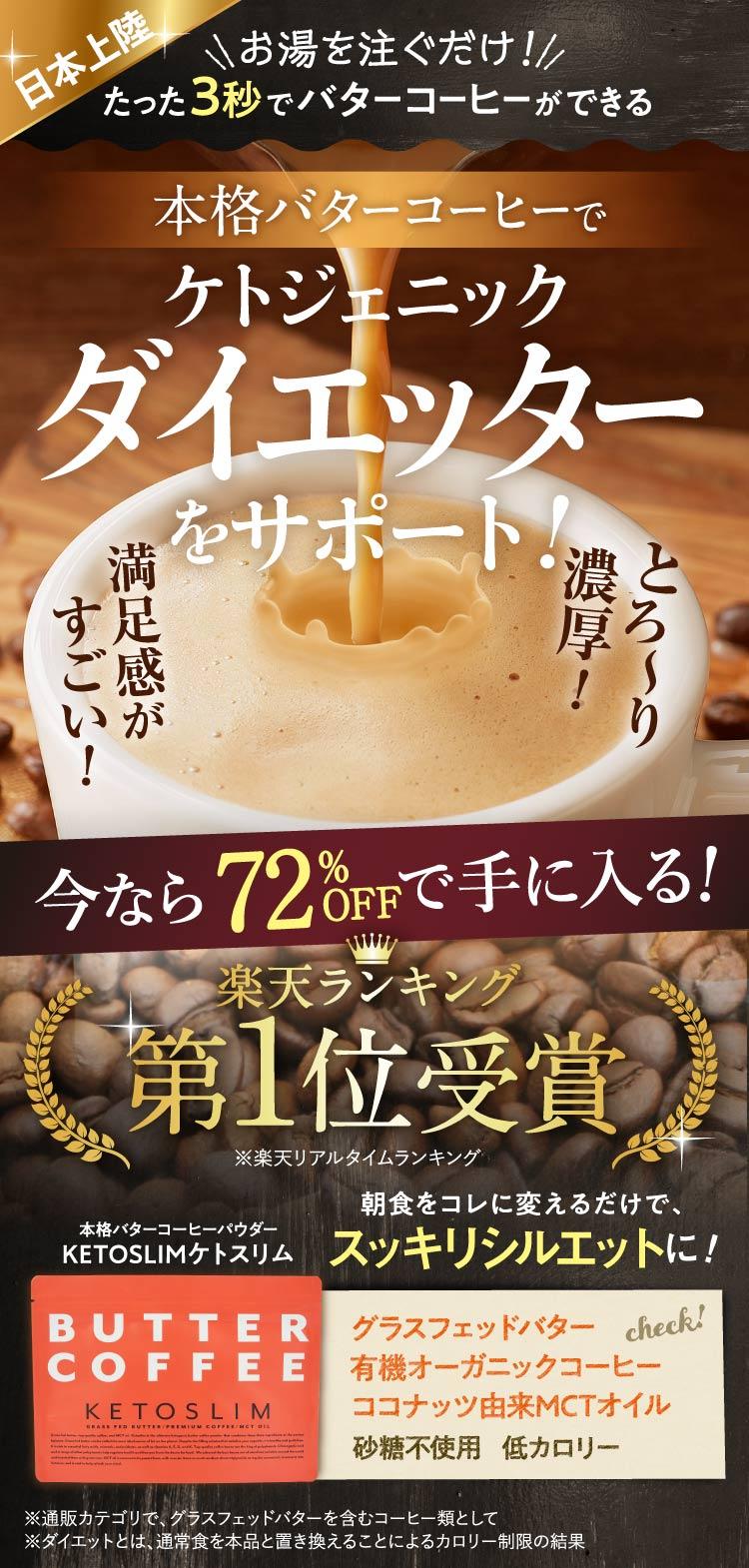 日本上陸! お湯を注ぐだけ!たった3秒でバターコーヒーができる。本格バターコーヒーでケトジェニックダイエッターをサポート!今なら72%OFFで手に入る!「本格バターコーヒーパウダーKETOSLIM -ケトスリム- 」朝食をこれに変えるだけで、スッキリシルエットに! グラスフェッドバター/有機オーガニックコーヒー/ココナッツ由来MCTオイル/砂糖不使用/低カロリー