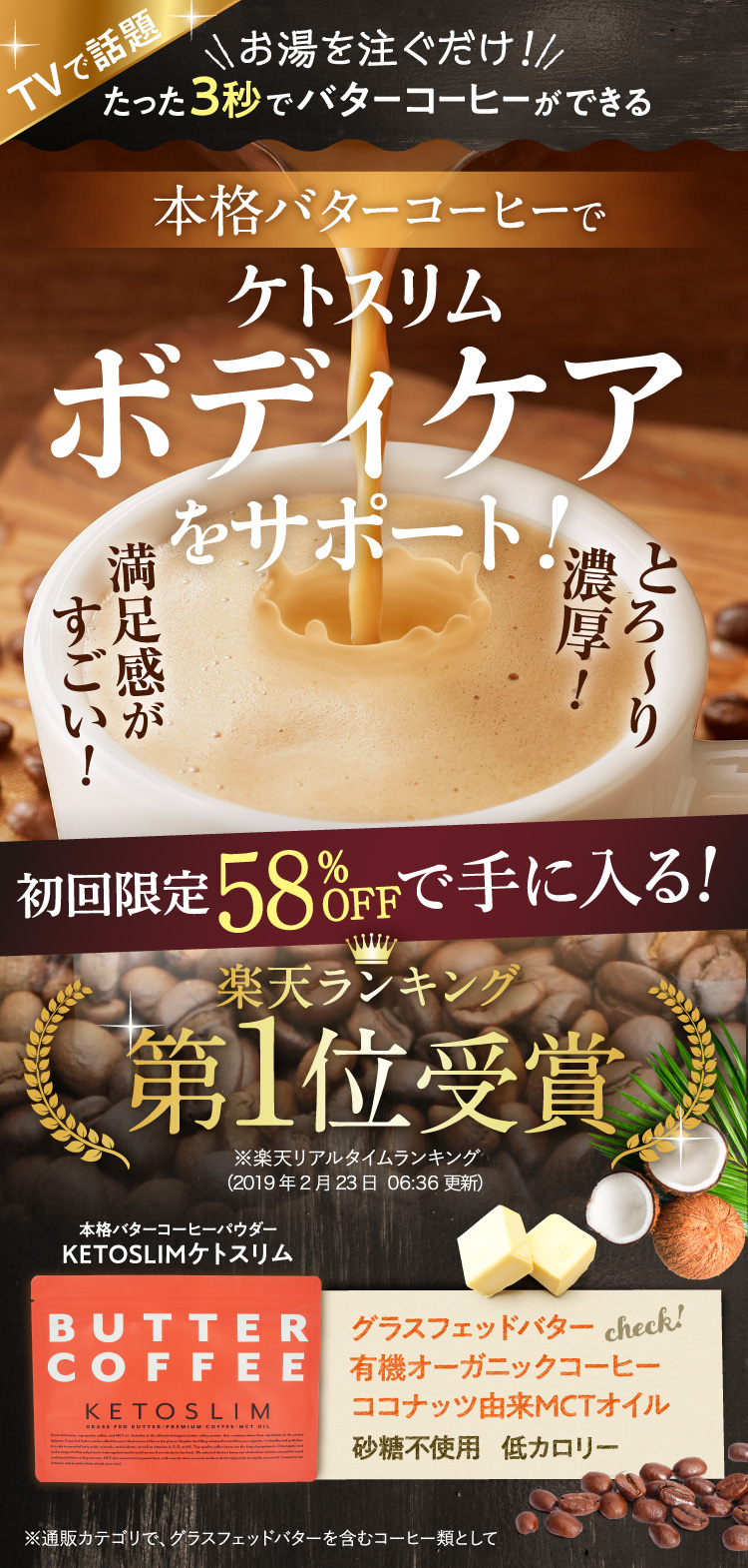 TVで話題! お湯を注ぐだけ!たった3秒でバターコーヒーができる。本格バターコーヒーでケトスリムボディケアををサポート!期間限定72%OFFで手に入る!「本格バターコーヒーパウダーKETOSLIM -ケトスリム- 」 グラスフェッドバター/有機オーガニックコーヒー/ココナッツ由来MCTオイル/砂糖不使用/低カロリー