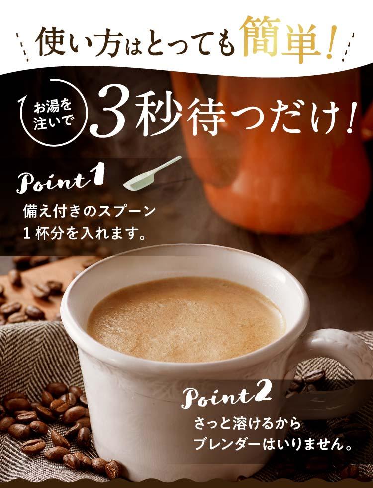 使い方はとっても簡単!お湯を注いで3秒待つだけ!/Point1備え付きのスプーン1杯分を入れます。Point2さっと溶けるからブレンダーはいりません。/あなただけの、好みの濃厚ラテを。お湯の量を変えてお好きな濃さに調節できます。「濃厚バターコーヒー:お湯150ml ひとくちでズッシリ満足」「ラテ風に:お湯200ml あっさりと、ゴクゴク飲める」「氷を入れればアイスバターコーヒーにも!」