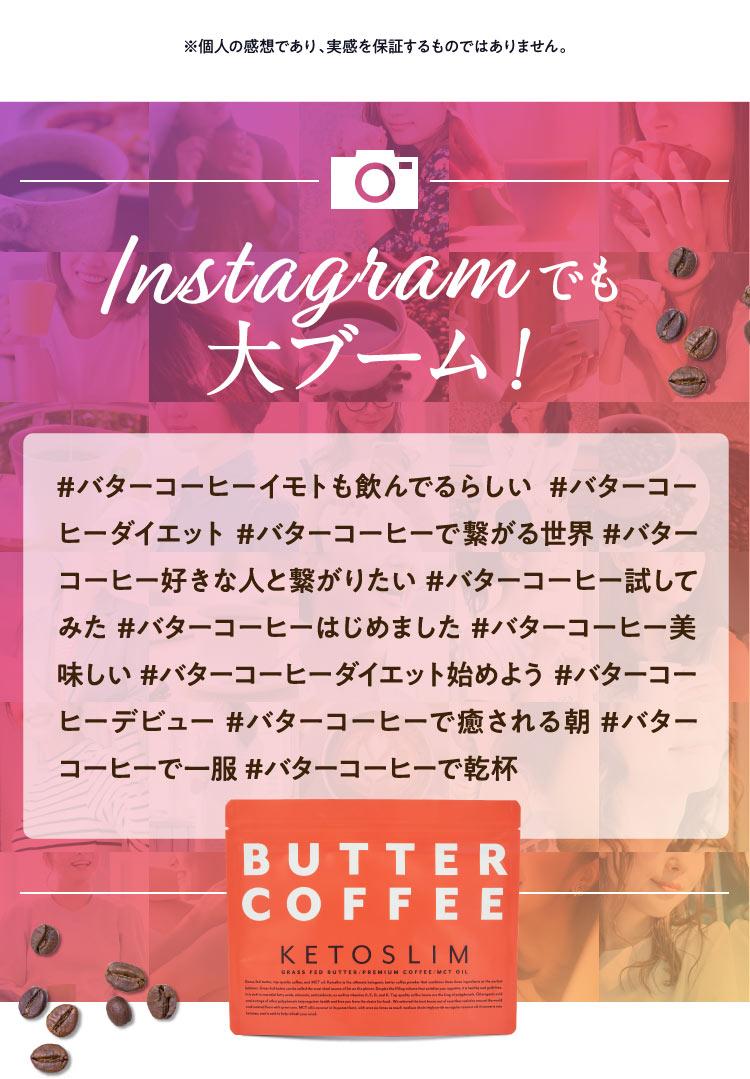 Instagramでも大ブーム! #バターコーヒーイモトも飲んでるらしい#バターコーヒーダイエット#バターコーヒーでつながる世界#バターコーヒー好きな人と繋がりたい#バターコーヒー試してみた#バターコーヒーはじめました#バターコーヒー美味しい#バターコーヒーダイエット始めよう#バターコーヒーデビュー#バターコーヒーで癒される朝#バターコーヒーで一服#バターコーヒーで乾杯