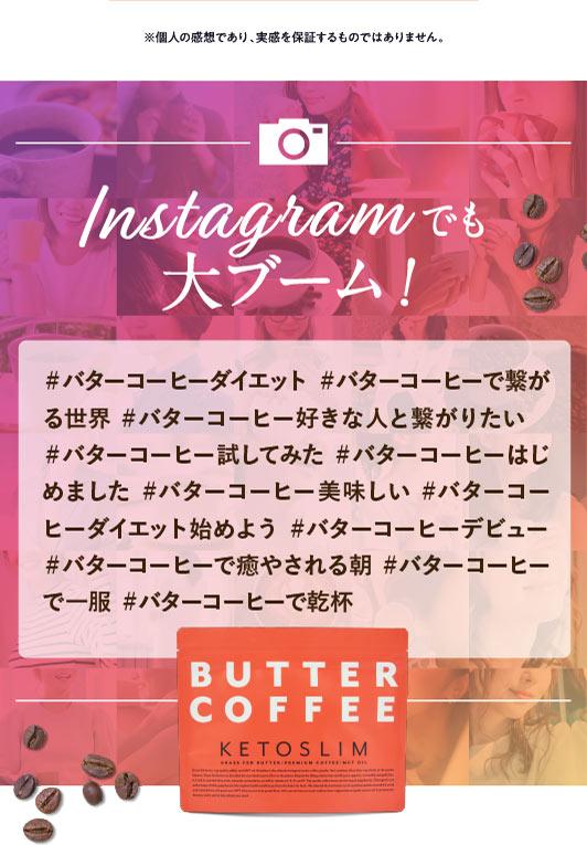 Instagramでも大ブーム! #バターコーヒーダイエット#バターコーヒーでつながる世界#バターコーヒー好きな人と繋がりたい#バターコーヒー試してみた#バターコーヒーはじめました#バターコーヒー美味しい#バターコーヒーダイエット始めよう#バターコーヒーデビュー#バターコーヒーで癒される朝#バターコーヒーで一服#バターコーヒーで乾杯