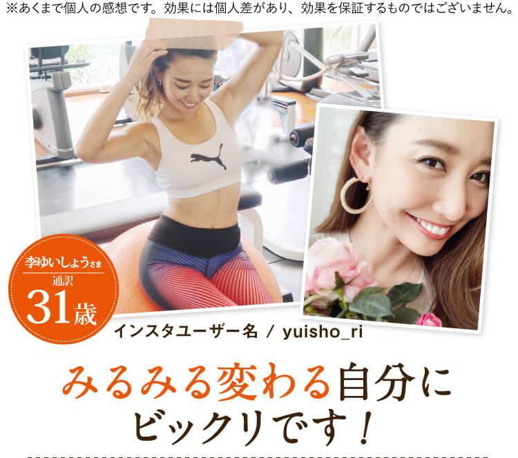 李ゆいしょうさま 通訳 31歳 インスタユーザー名/yuisho_ri ■みるみる変わる自分にビックリです!